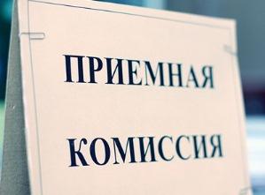 Прием документов поступающих в приемной комиссии