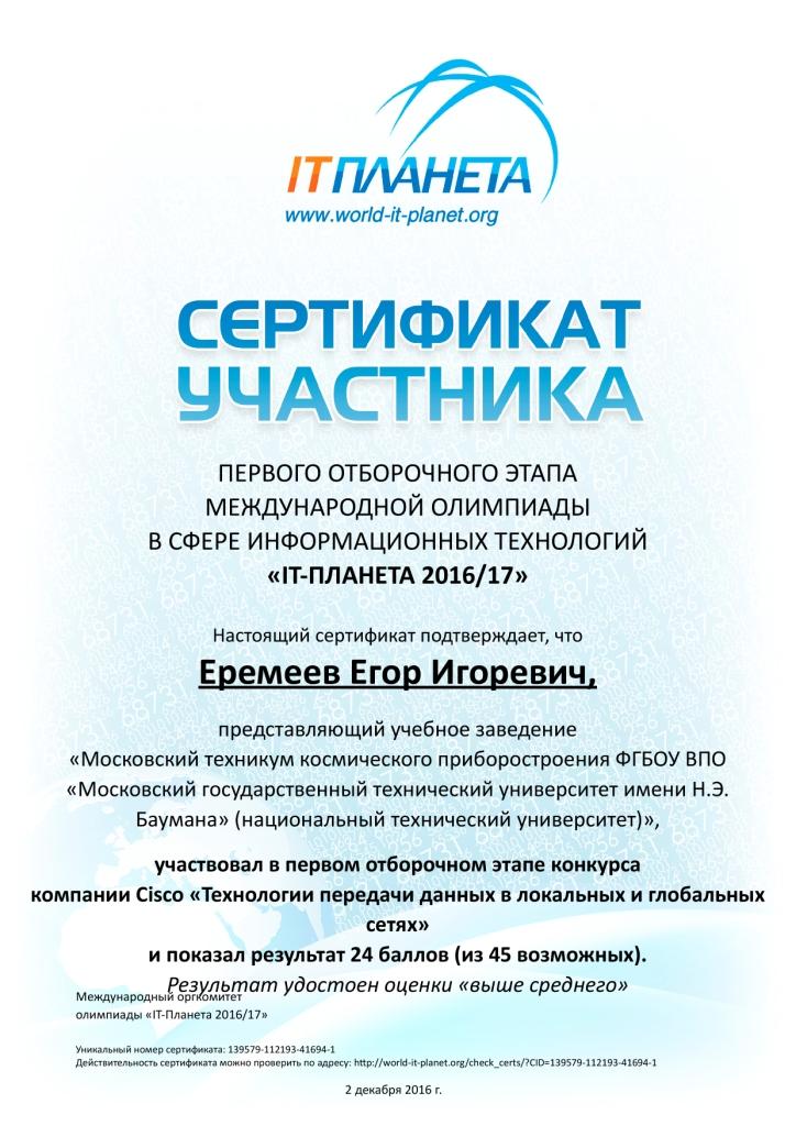 Открылся 6-й международный конкурс камерного пения имени свиридова