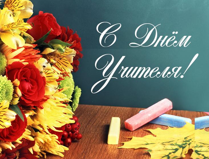 День Учителя @ МТКП